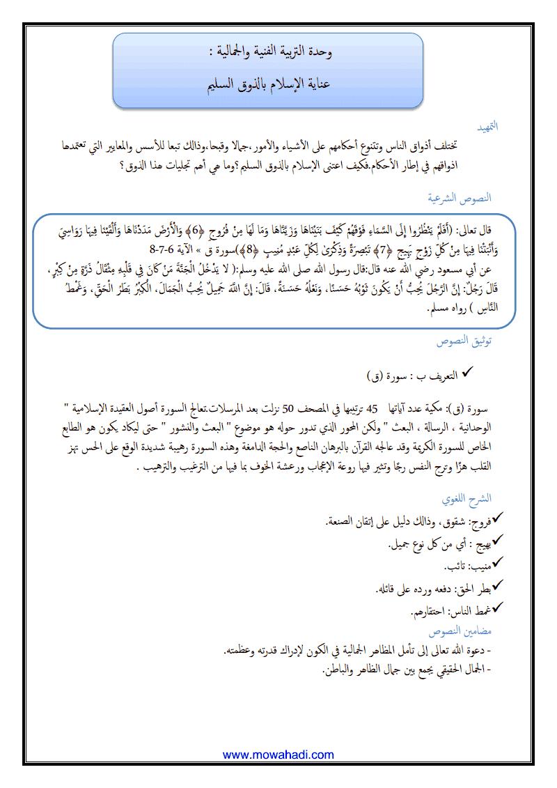 عناية الاسلام بالذوق السليم