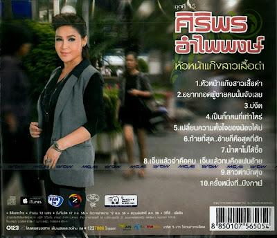 Download NEW[F] ศิริพร อำไพพงษ์ ชุดที่ 15 หัวหน้าแก๊งสาวเสื้อดำ CBR@192kbps ชัด 100% [ Thaicyberupload ] 4shared By Pleng-mun.com