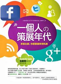 『一個人的策展年代:串聯社群,你需要雜學資料庫』(世茂出版社、2013)