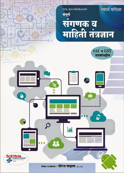 Mpsc study material marathi free download
