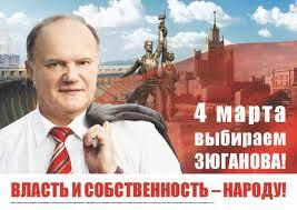 выбираем Зюганова, власть и собственность народу - government and property to the people