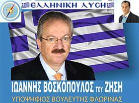 Ιωάννης Βοσκόπουλος - Υποψήφιος βουλευτής Φλώρινας