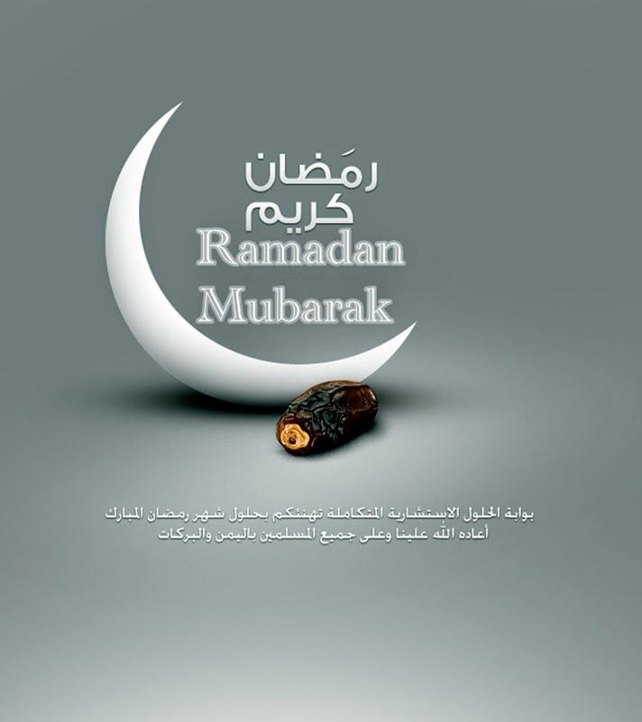 SMS Selamat Puasa Ramadhan Bahasa Inggris