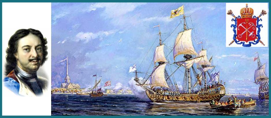 Санкт-Петербург- город морской славы