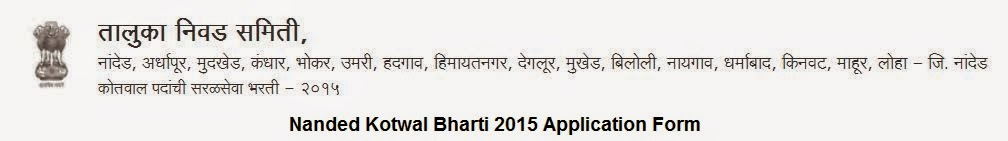 Nanded Kotwal Bharti 2015 Application Form