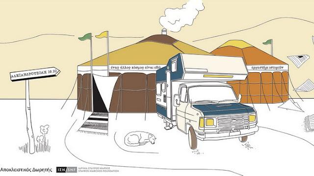 Το Caravan Project με τις μογγολικές σκηνές σταθμεύει στην Αλεξανδρούπολη