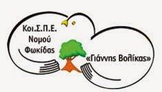 Social Cooperative of Limited Liability, Fokida 'Yiannis Volikas'