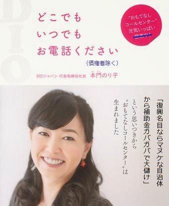 中年男の日記帳: DIOジャパン、...