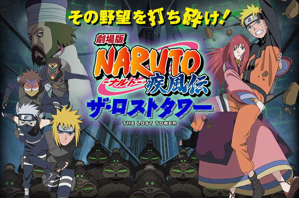 naruto the movie 4 the lost tower terbarutau