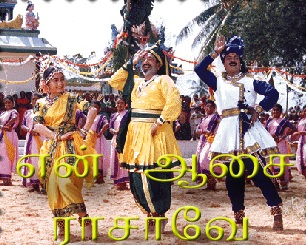Watch En Aasai Rasave (1998) Tamil Movie Online