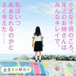 Joukyou Monogatari