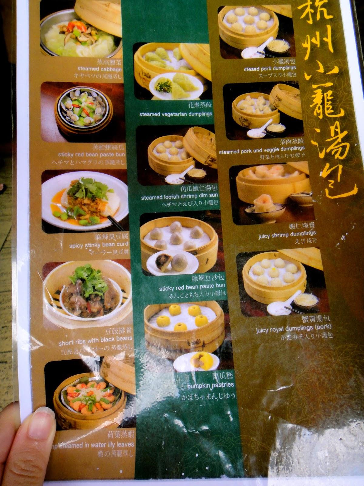 Hang Zhou Xiao Long Bao English Menu Taiwan