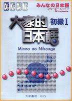 Minna no nihongo みんなの日本語 4 CD-ROM
