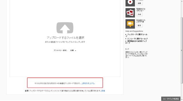 Youtube動画アップロードサイズを変更:ESETセキュリティブログ