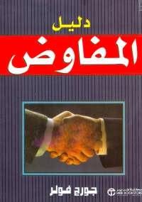 دليل المفاوض - كتابي أنيسي