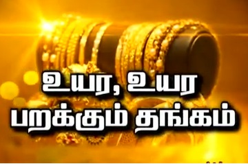 Sun News Sirappu Vivatham – Increase In Gold Price 19-09-2013