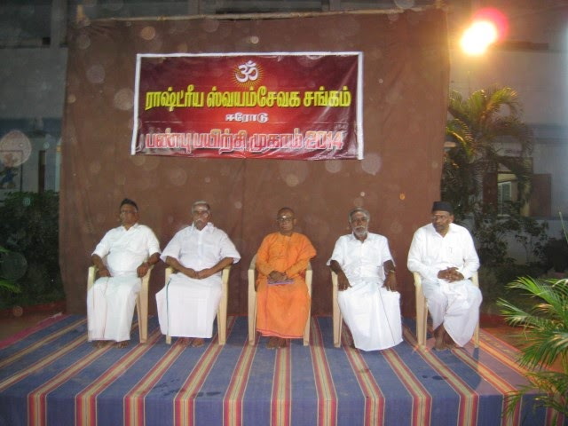 RSS: Second Year Annual Training at Erode