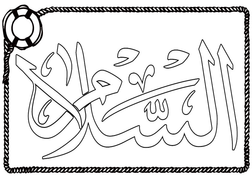 Assalamu islamic kids calligraphy coloring sheet Calligraphy pages
