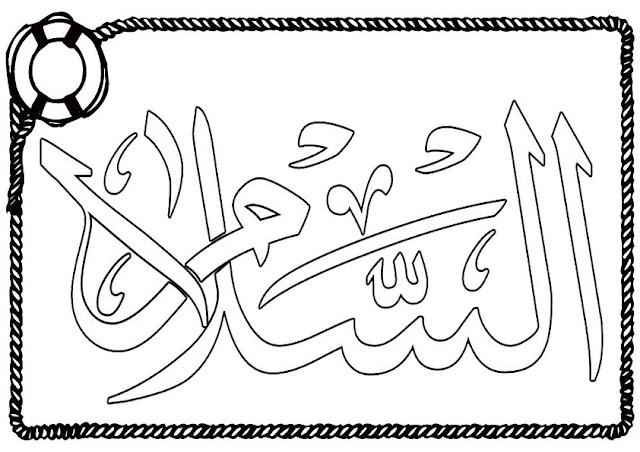 Assalamu Islamic Kids Calligraphy Coloring Sheet