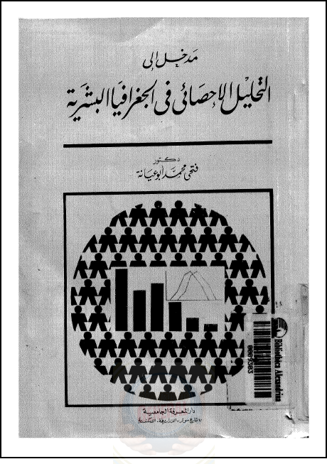 مدخل إلى التحليل الإحصائى فى الجغرافية البشرية لـ فتحي محمد أبو عيانة