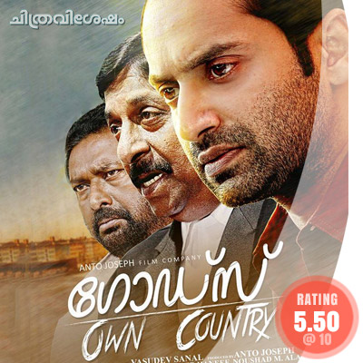 God's Own Country: Chithravishesham Rating [5.50/10]