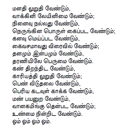 general essays in tamil