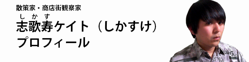 散策家/商店街観察家 志歌寿ケイト(しかすけいと)
