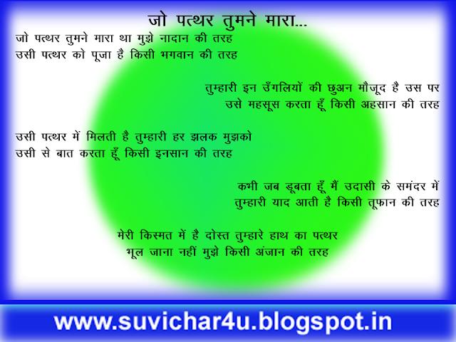 Jo patthar tumne mara-Geet aur Kavita-11
