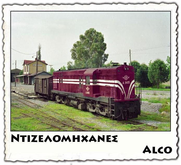 Ντιζελομηχανές Alco