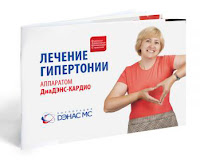 Лечение гипертонии аппаратом ДиаДЭНС-Кардио
