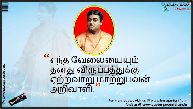 Vivekanandar Tamil inspirational Quotations ponmuZigaL