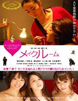 Meikurumu (2015) online y gratis