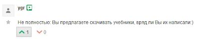 Рейтинги на форуме