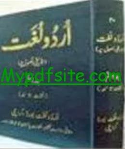 Urdu Dictionary Book