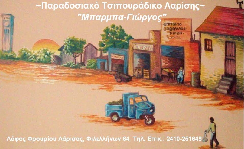 Παραδοσιακό Τσιπουράδικο-Μπαρμπαγιώργος-Λάρισα-Φαγητό-Ταβέρνα-Εστιατόριο-Λάρισα