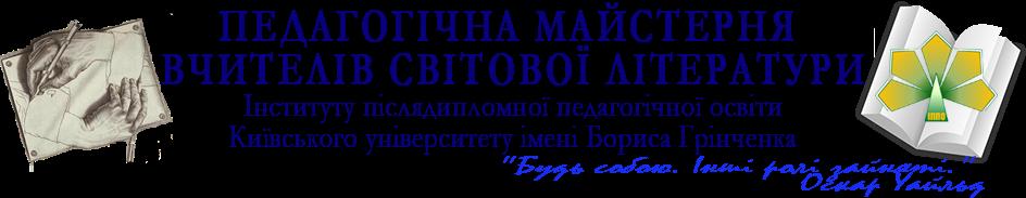 Педагогічна майстерня вчителів світової літератури міста Києва