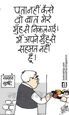salman khursheed cartoon, rahul gandhi cartoon, congress cartoon, indian political cartoon
