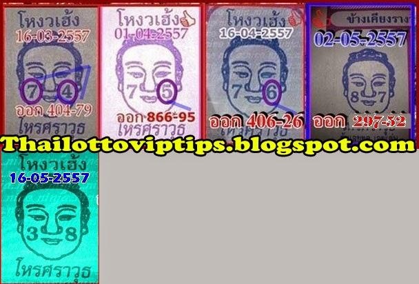 Thai Lotto Tip paper 16-05-2014