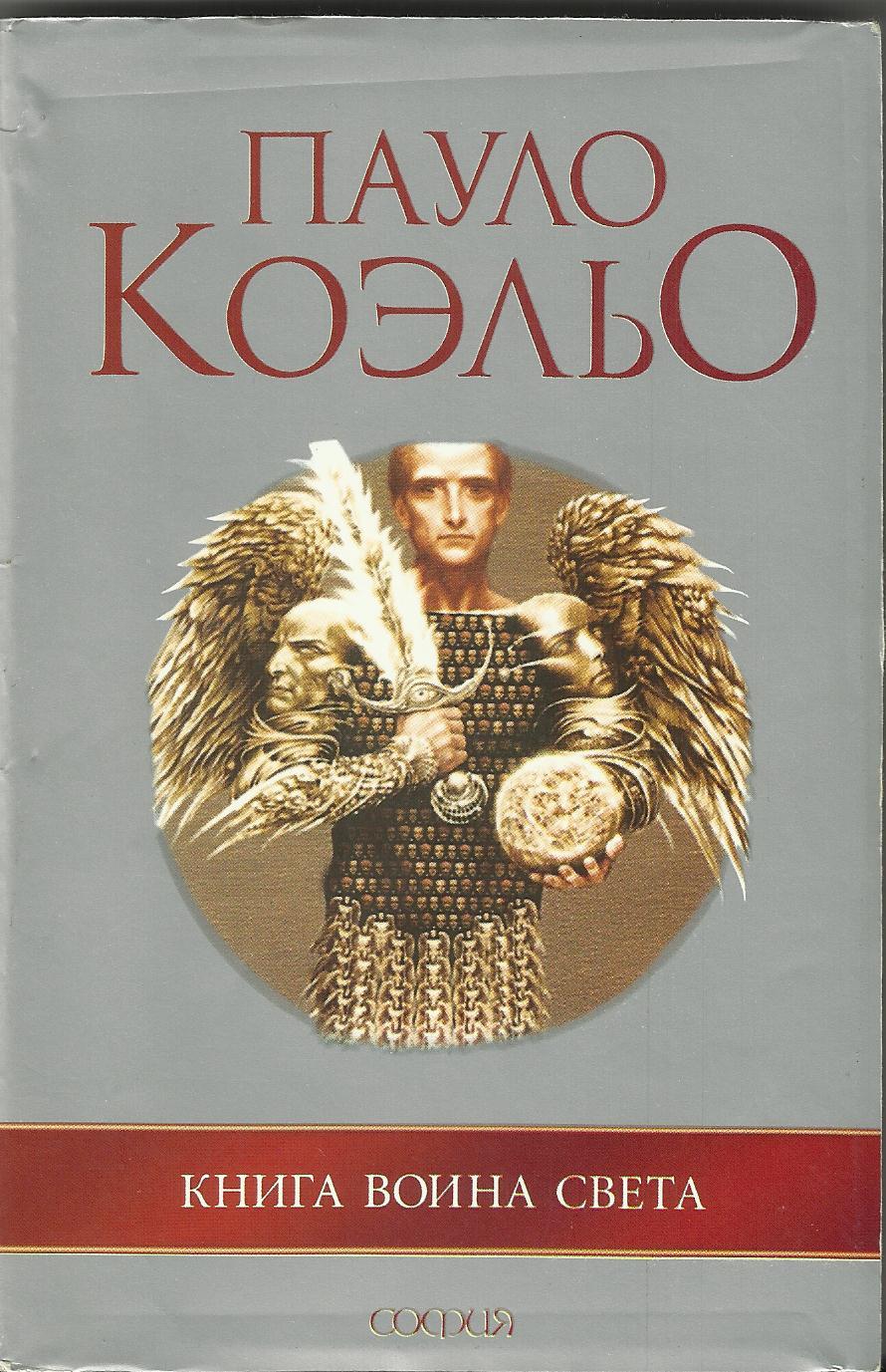 Книга воина света коэльо скачать