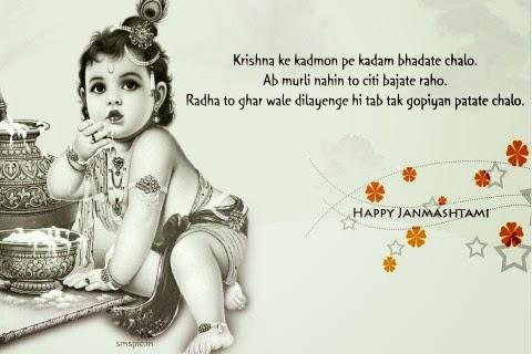 Janmashtami sms thought image of bal gopal krishna