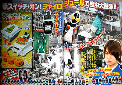 Kamen Rider Fourze New Switch