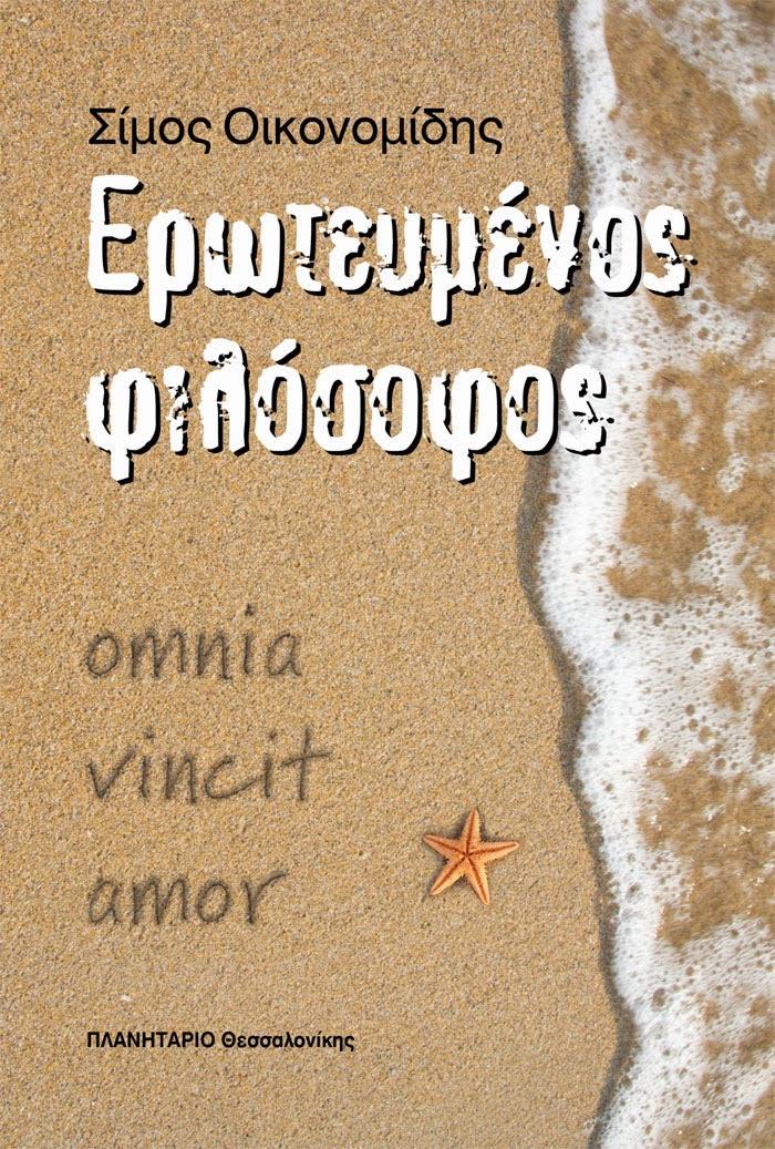 http://www.planitario.gr/erwteumenos-filosofos.html