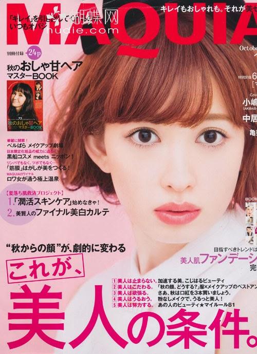 MAQUIA (マキア) October 2013年10月号 Haruna Kojima 小嶋陽菜 (AKB48)