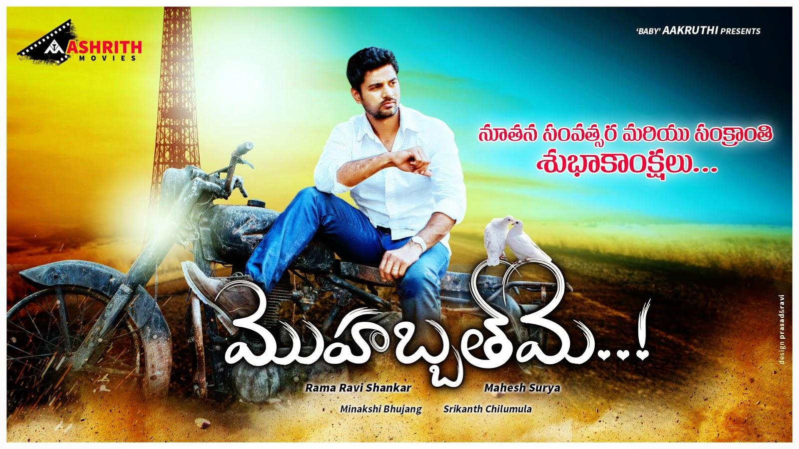 sankranthi telugu movie ringtones free download - wild child watch