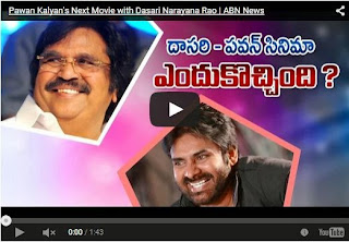 Pawan Kalyan's Next Movie with Dasari Narayana Rao | Latest News | HD Videos