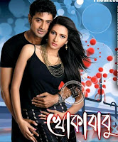 Khokababu Film photo