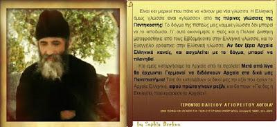 Το Facebook έβαλε «Αρχαία Ελληνικά», Υπογραφές για την Διατηρήση των Αρχαίων