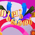 Watch Surya TV Program Gulmal on 19th July 2014