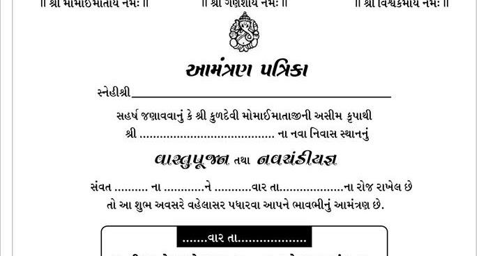 Wedding and jewellery vastu puja invitation card format in gujarati stopboris Choice Image