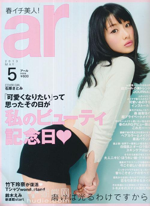 aR (アール) May 2013 Satomi Ishihara 石原さとみ